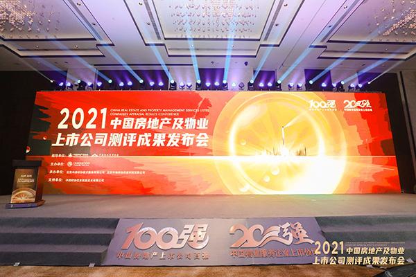 祥生控股集团荣获2021中国房地产上市公司综合实力TOP30