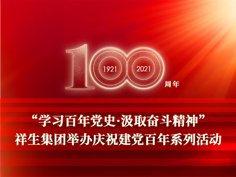 学习百年党史·汲取奋斗精神 | 祥生集团举办庆祝建党百年系列活动