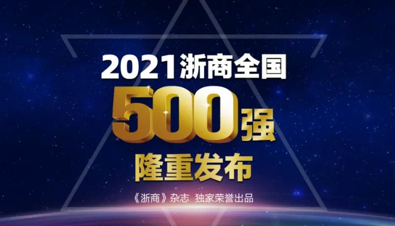 祥生集团位列2021浙商全国500强TOP14