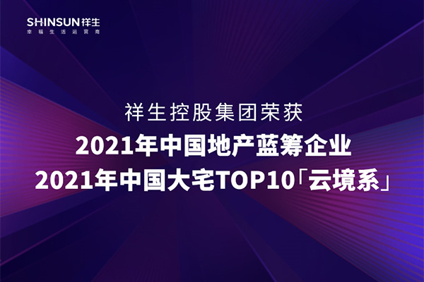 祥生控股集团荣获2021年中国地产蓝筹企业,「云境系」上榜中国大宅TOP10