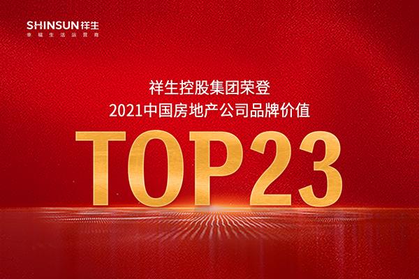 祥生控股集团获得2021中国房地产公司品牌价值TOP23等多项殊荣