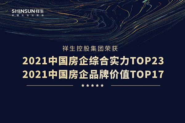 祥生控股集团荣登2021中国房企综合实力TOP23