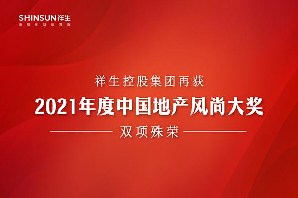 祥生控股集团再获2021年度中国地产风尚大奖双项殊荣