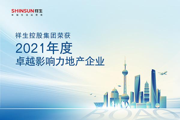 祥生控股集团荣获2021年度卓越影响力地产企业