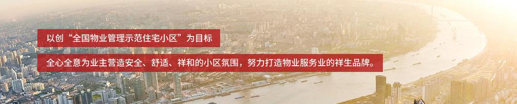 必威体育平台物业_03.jpg